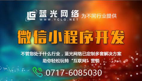 宜昌蓝光网络,宜昌知名网络公司