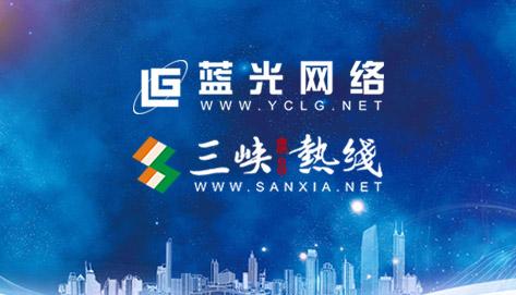 宜昌APP,宜昌手机网站开发